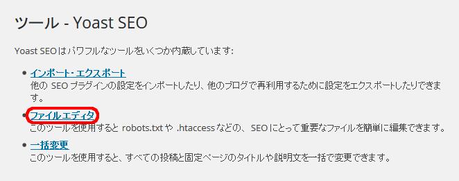 WordPressサイトをSSL化18