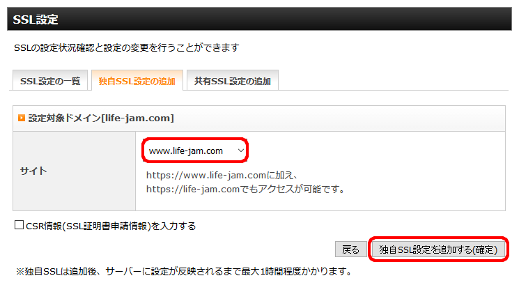 WordPressサイトをSSL化04