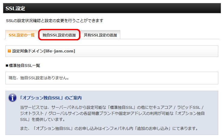 WordPressサイトをSSL化03