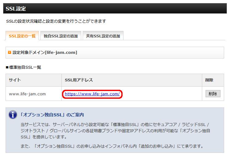 WordPressサイトをSSL化07