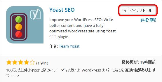 WordPressサイトをSSL化16