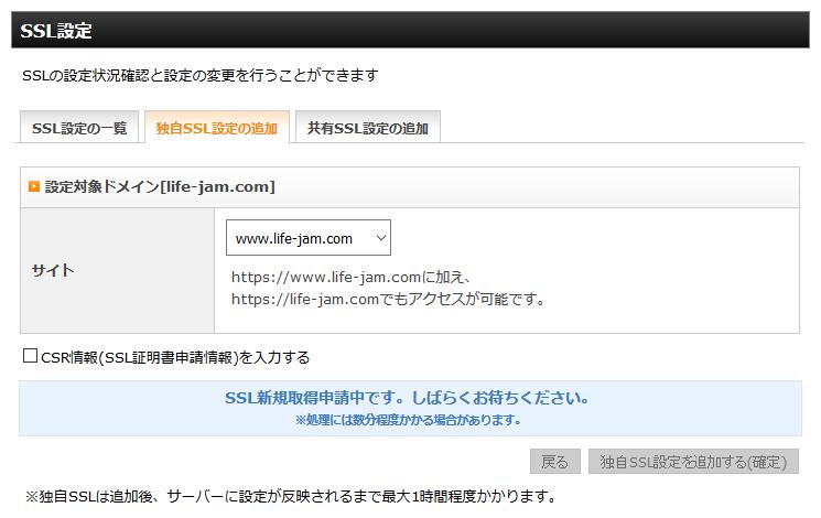 WordPressサイトをSSL化05