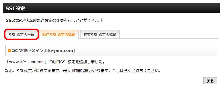 WordPressサイトをSSL化06