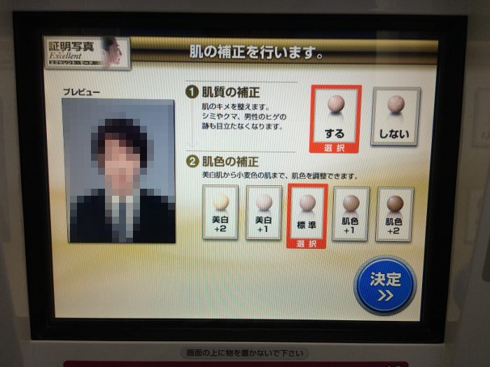 Ki-Re-i 手順 15