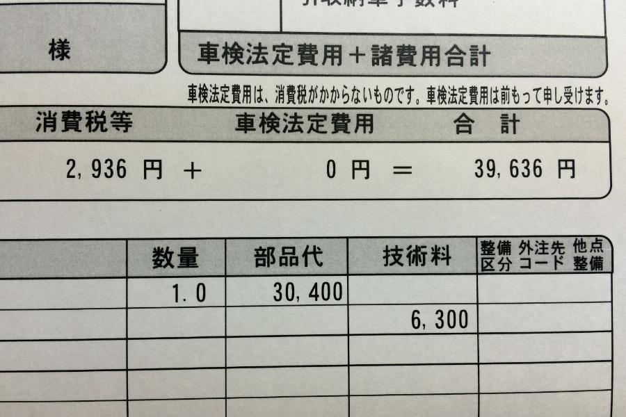 写真:ディーラーでラパンのO2センサーを交換するときの費用