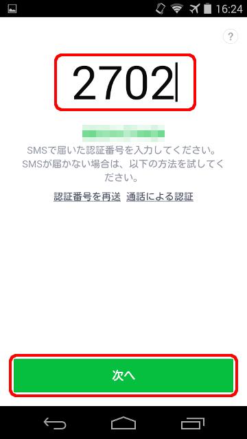 LINE アカウント引き継ぎ設定 14