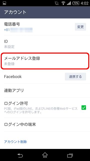 LINE アカウント引き継ぎ設定 02