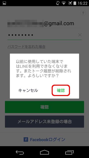 LINE アカウント引き継ぎ設定 12