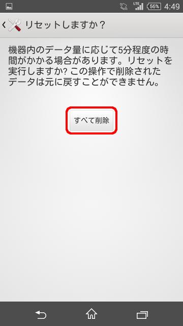 Xperia 初期化手順 04