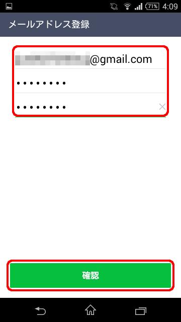 LINE アカウント引き継ぎ設定 03