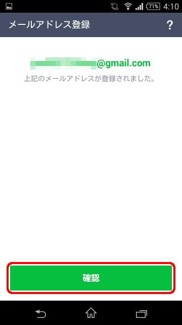LINE アカウント引き継ぎ設定 05