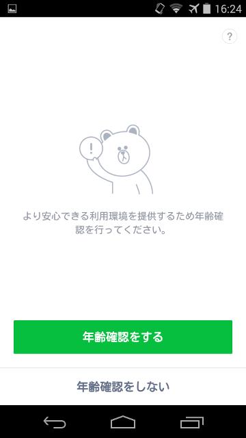 LINE アカウント引き継ぎ設定 15