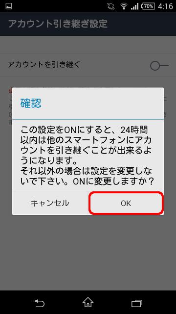 LINE アカウント引き継ぎ設定 08