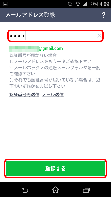 LINE アカウント引き継ぎ設定 04