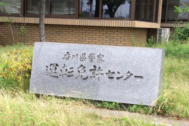 写真:香川県の運転免許センター