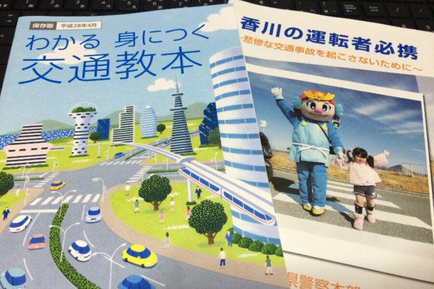写真:交通教本・香川の運転者必携