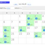 【2017年2月】月間ランニング記録