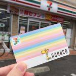 【3月末まで】nanacoポイントは失効前にレジで電子マネーに交換しておこう