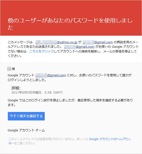 あなたのパスワードを使ってアカウントにログインしようとした人がいます。google でブロックしましたが、アクティビティをご確認ください。