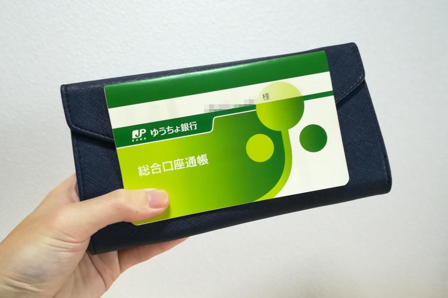 通帳より大きくて長財布のようなサイズ