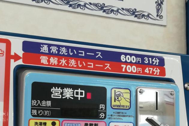 写真:コインランドリー(WASHハウス)の洗濯機12kgの利用料金・所要時間