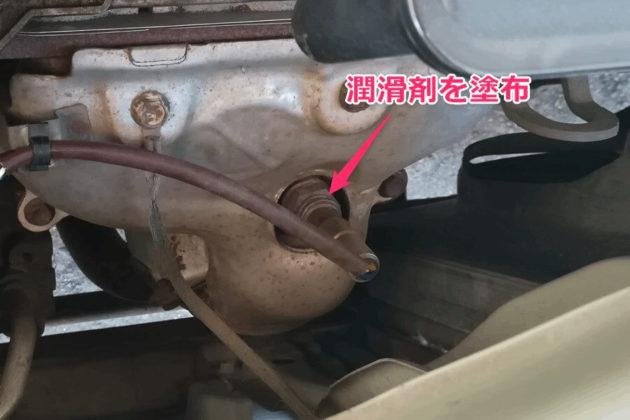 写真:固着しているO2センサーに潤滑剤を塗布