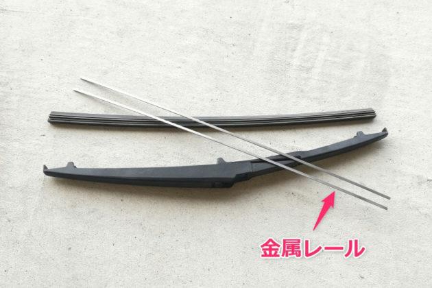 写真:ワイパーゴムについている金属レールを取り外す