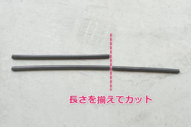 写真:新しいワイパーゴムは切って長さを調整する