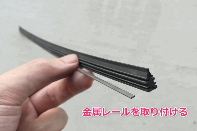写真:新しいワイパーゴムに金属レールを取り付ける