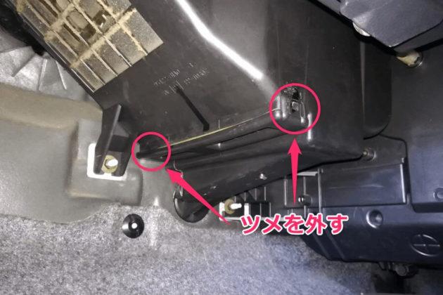 写真:ツメで固定されているフィルターカバーを取り外す