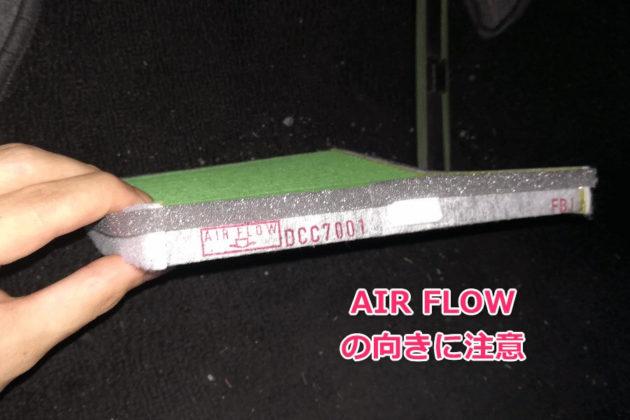 写真:エアコンフィルターに記載しているAIR FLOWの向きを確認する