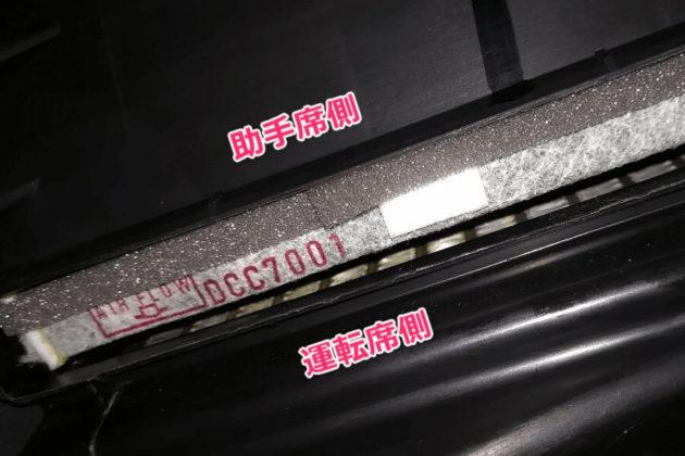 写真:AIR FLOWの矢印が助手席側から運転席側に向くように取り付ける
