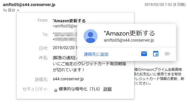 Amazonを装うスパムメールの送信元