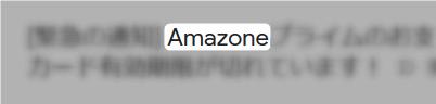 Amazonを装うスパムメールの件名