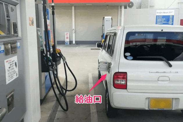 写真:ラパンの給油口は車体の左側にある