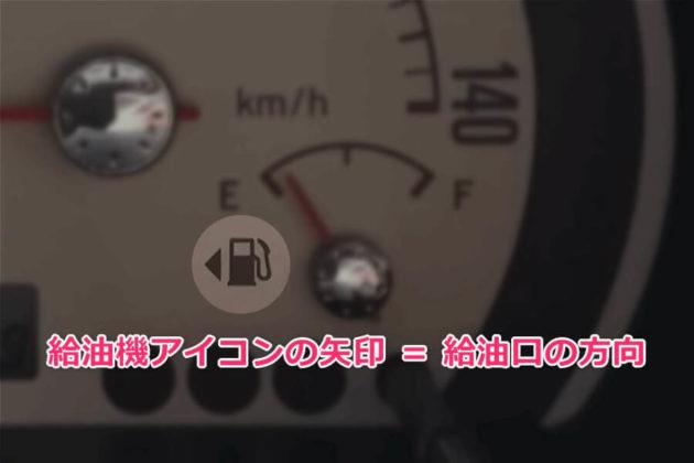 写真:給油機アイコンの隣の三角矢印は給油口がある方向を示している